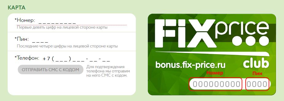 Bonus fix price регистрация скидки в пятерочке в декабре 2019 года