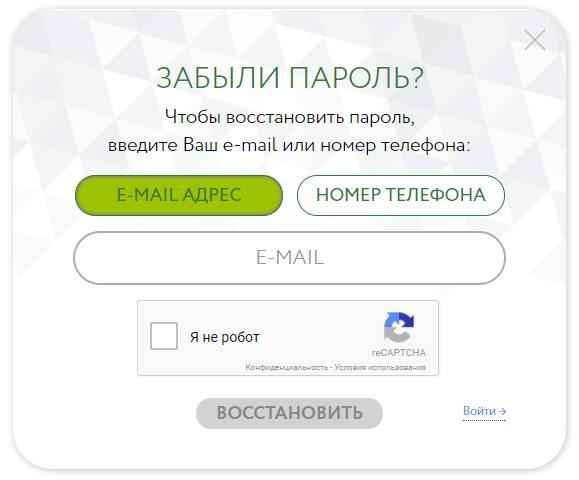 Восстановления пароля фикс прайс